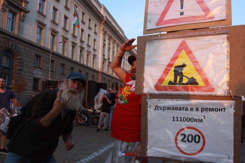 Днешният протест: Държавата е в ремонт (СНИМКИ)