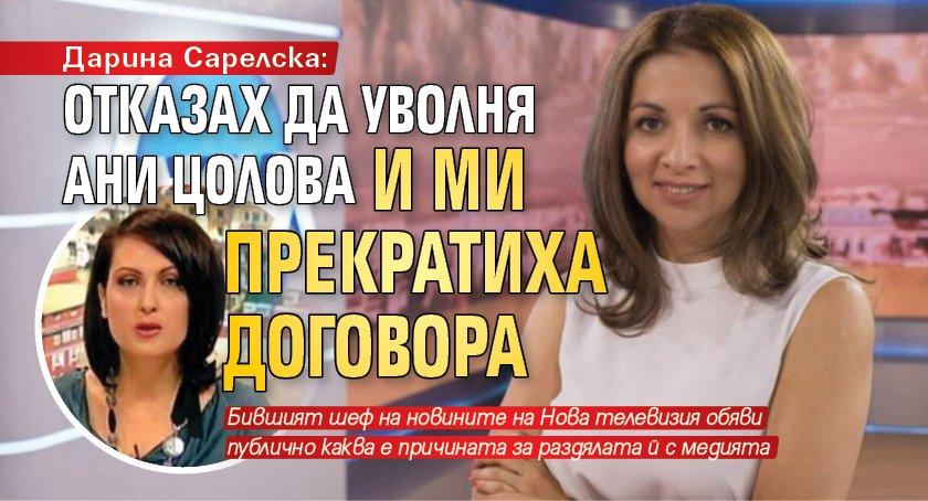 Дарина Сарелска: Отказах да уволня Ани Цолова и ми прекратиха договора