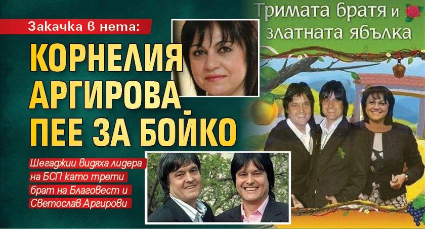 Закачка в нета: Корнелия Аргирова пее за Бойко