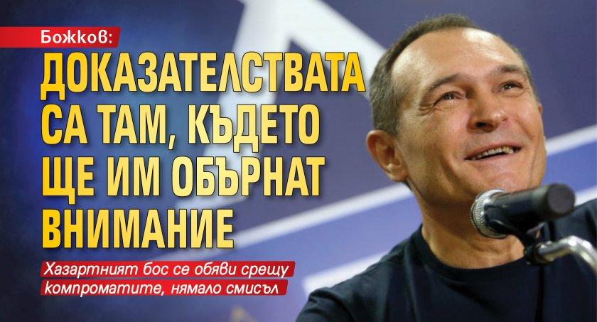 Божков: Доказателствата са там, където ще им обърнат внимание