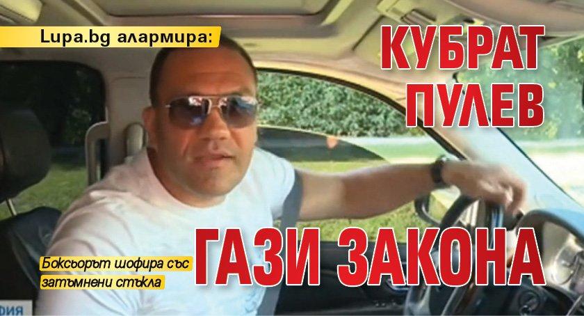 Lupa.bg алармира: Кубрат Пулев гази закона