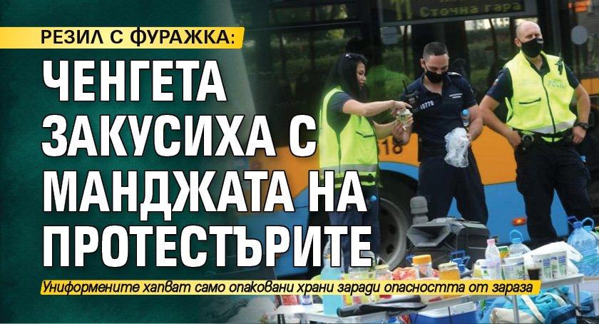 РЕЗИЛ С ФУРАЖКА: Ченгета закусиха с манджата на протестърите