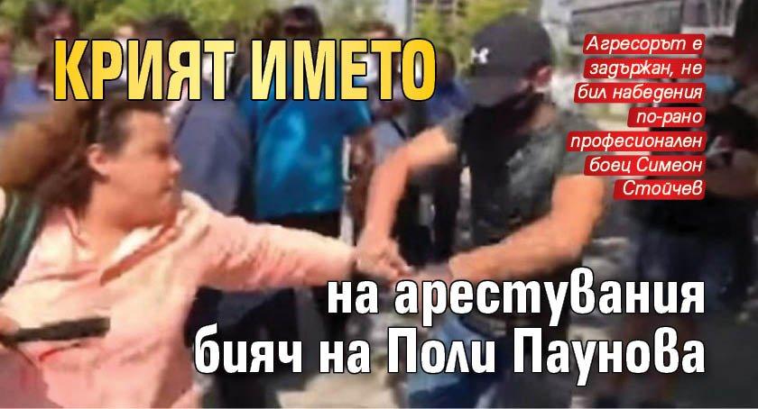 Крият името на арестувания бияч на Поли Паунова