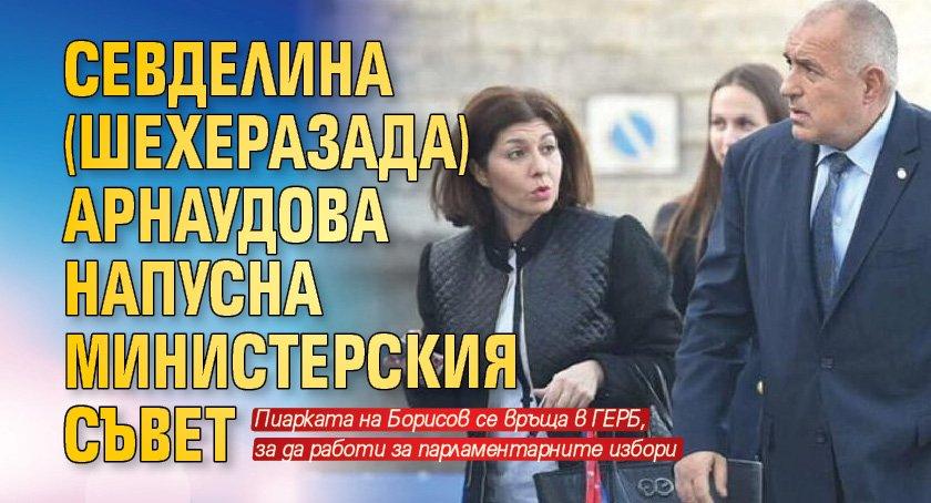 Севделина (Шехеразада) Арнаудова напусна Министерския съвет