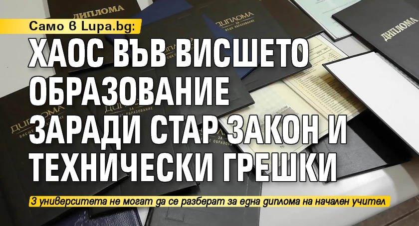 Само в Lupa.bg: Хаос във висшето образование заради стар закон и технически грешки