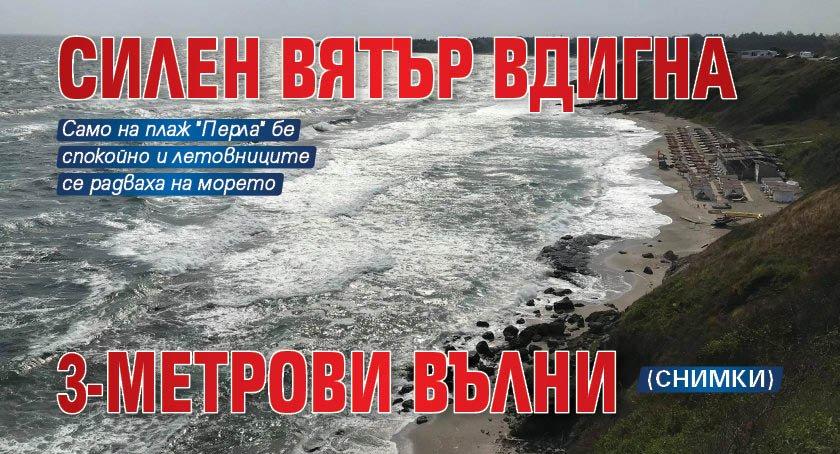 Силен вятър вдигна 3-метрови вълни (СНИМКИ)