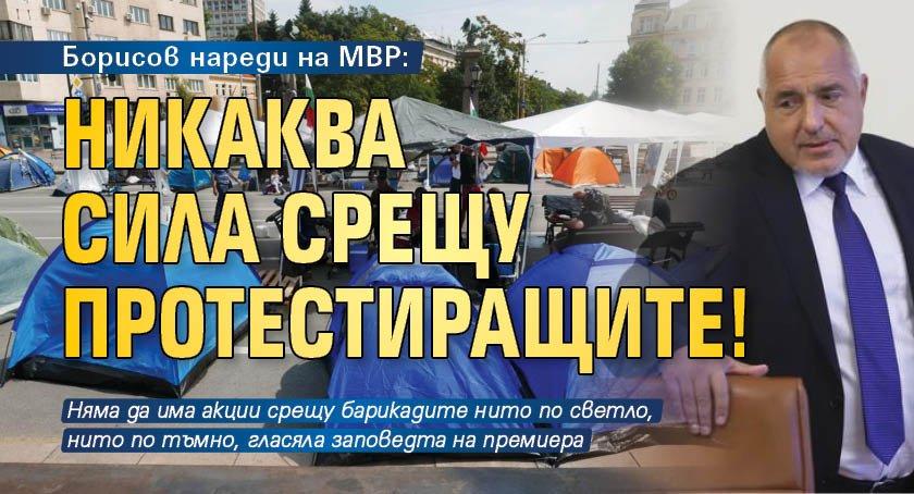 Борисов нареди на МВР: Никаква сила срещу протестиращите!
