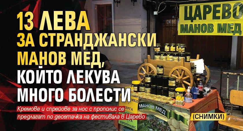 13 лева за странджански манов мед, който лекува много болести (СНИМКИ)