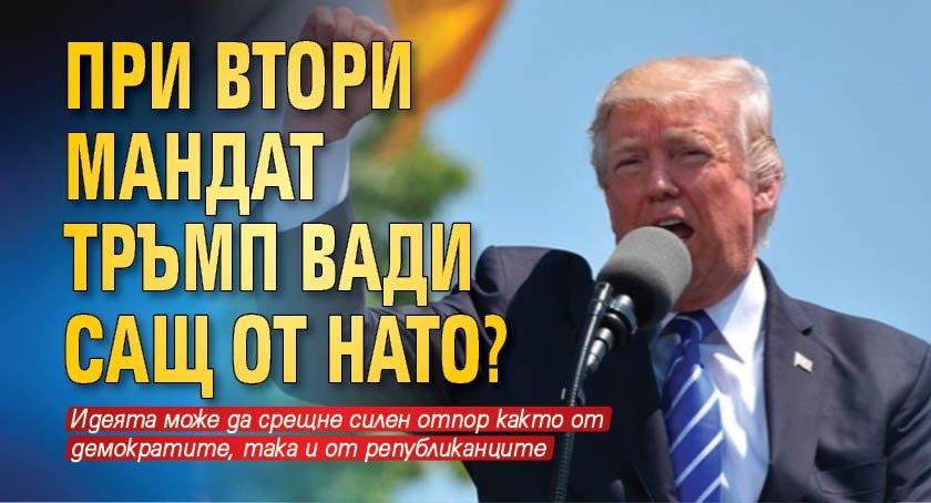 При втори мандат Тръмп вади САЩ от НАТО?