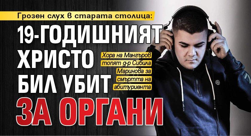 Грозен слух в старата столица: 19-годишният Христо бил убит за органи