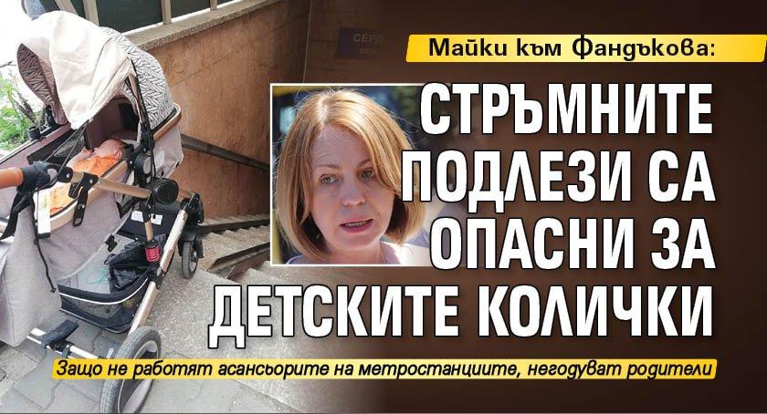 Майки към Фандъкова: Стръмните подлези са опасни за детските колички