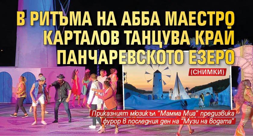 В ритъма на АББА маестро Карталов танцува край Панчаревското езеро (СНИМКИ)
