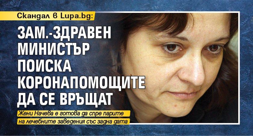 Скандал в Lupa.bg: Зам.-здравен министър поиска коронапомощите да се връщат