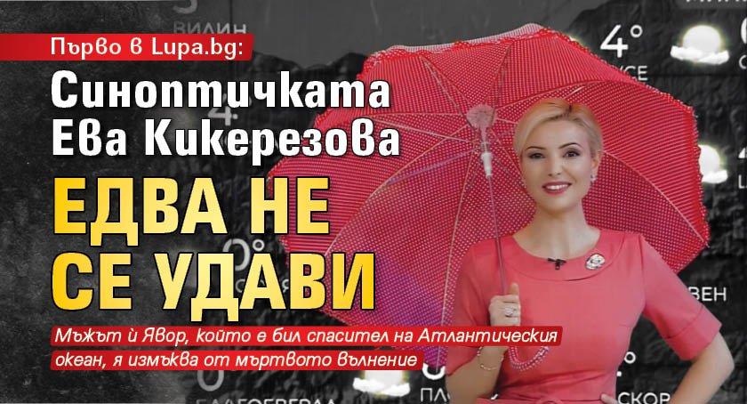 Първо в Lupa.bg: Синоптичката Ева Кикерезова едва не се удави