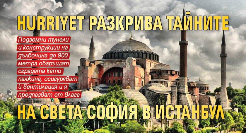 Hurriyet разкрива тайните на Света София в Истанбул
