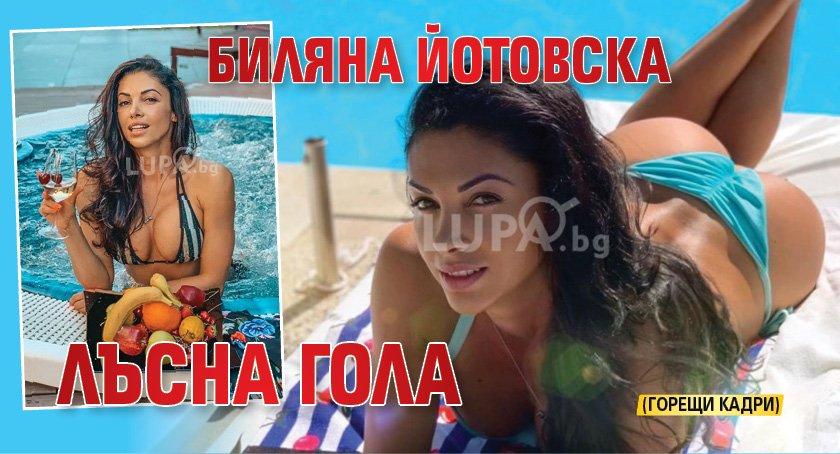 Биляна Йотовска лъсна гола (ГОРЕЩИ КАДРИ)