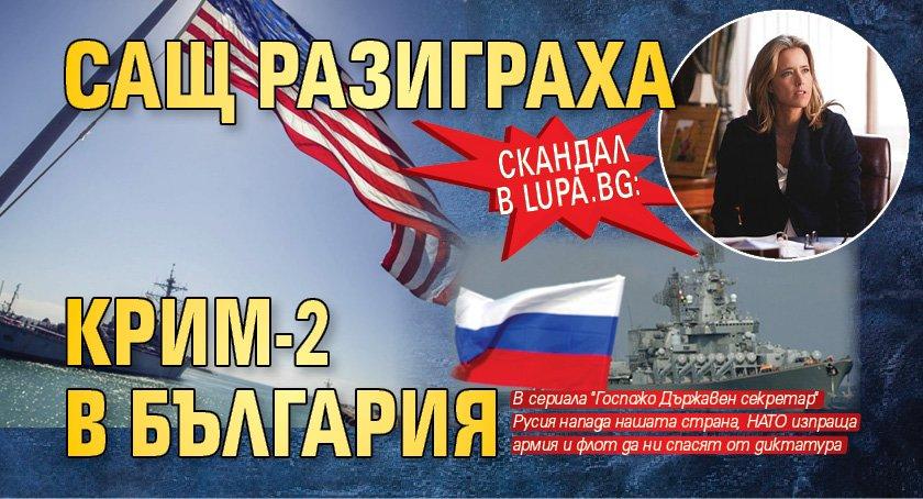 СКАНДАЛ в Lupa.bg: САЩ разиграха Крим-2 в България