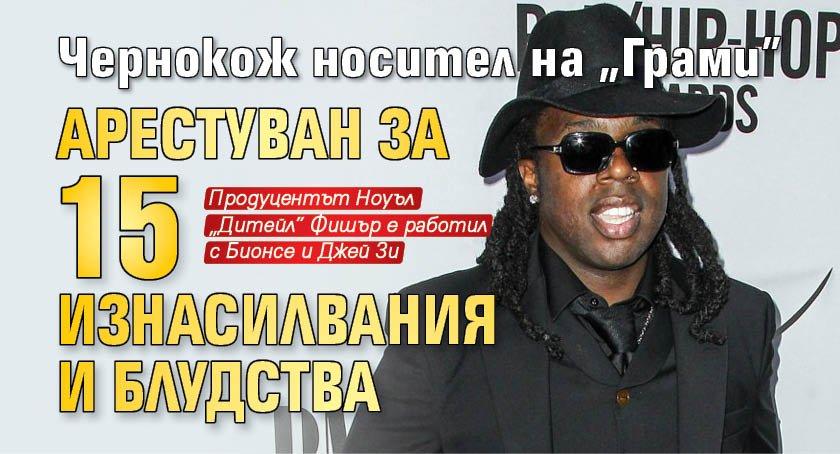 """Чернокож носител на """"Грами"""" арестуван за 15 изнасилвания и блудства"""