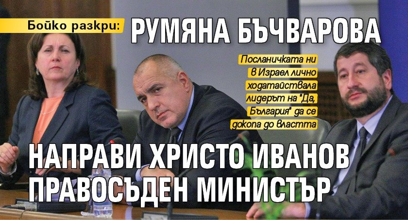 Бойко разкри: Румяна Бъчварова направи Христо Иванов правосъден министър