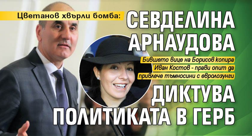 Цветанов хвърли бомба: Севделина Арнаудова диктува политиката в ГЕРБ
