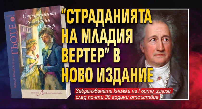 """""""Страданията на младия Вертер"""" в ново издание"""