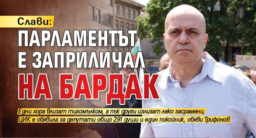 Слави: Парламентът е заприличал на бардак