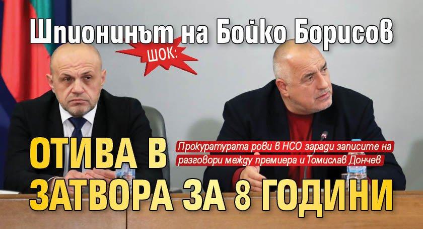 ШОК: Шпионинът на Бойко Борисов отива в затвора за 8 години