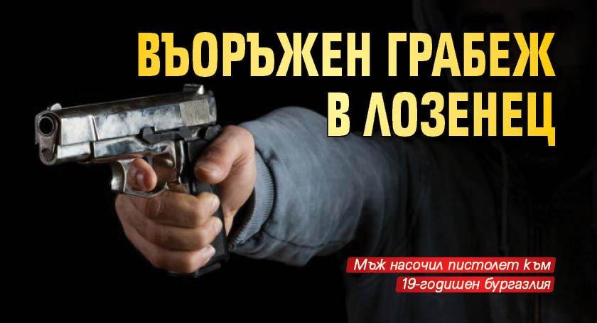 Въоръжен грабеж в Лозенец