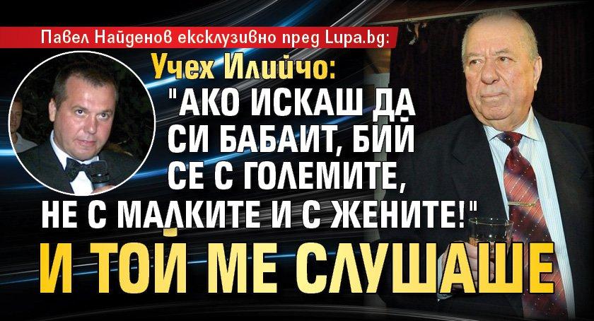 """Павел Найденов ексклузивно пред Lupa.bg: Учех Илийчо: """"Ако искаш да си бабаит, бий се с големите, не с малките и с жените!"""" И той ме слушаше"""