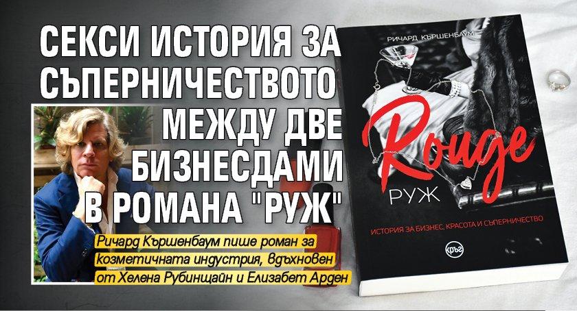 """Секси история за съперничеството между две бизнесдами в романа """"Руж"""""""