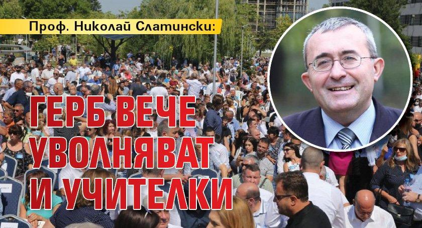 Проф. Николай Слатински: ГЕРБ вече уволняват и учителки