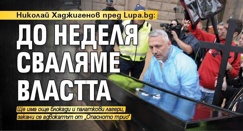 Хаджигенов пред Lupa.bg: До неделя сваляме властта