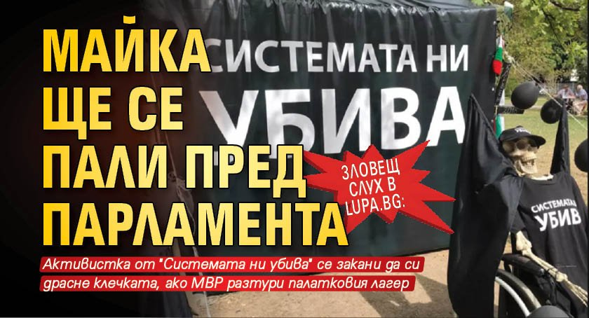 Зловещ слух в Lupa.bg: Майка ще се пали пред парламента
