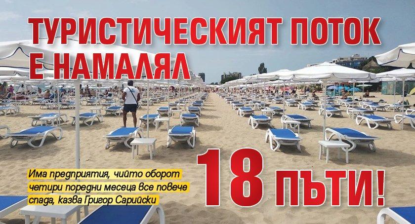 Туристическият поток е намалял 18 пъти!