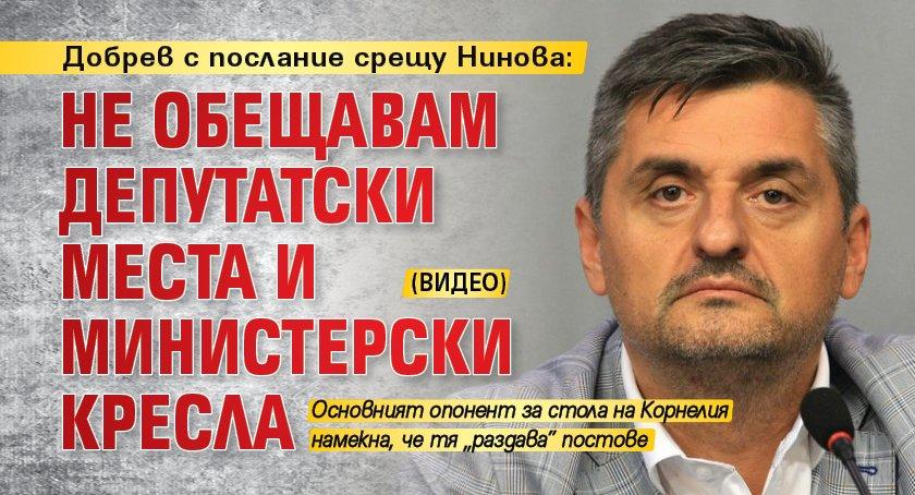 Добрев с послание срещу Нинова: Не обещавам депутатски места и министерски кресла (ВИДЕО)