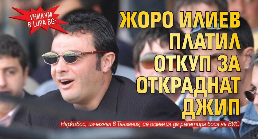 Уникум в Lupa.bg: Жоро Илиев платил откуп за откраднат джип