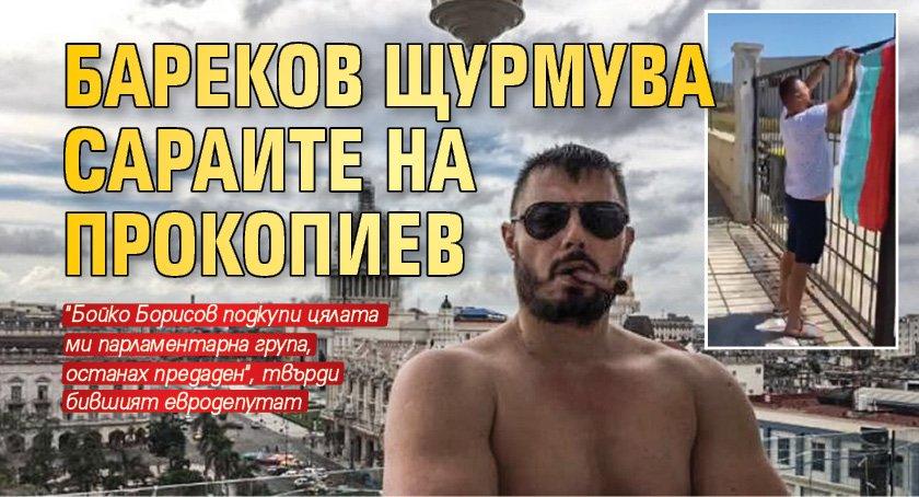 Бареков щурмува сараите на Прокопиев