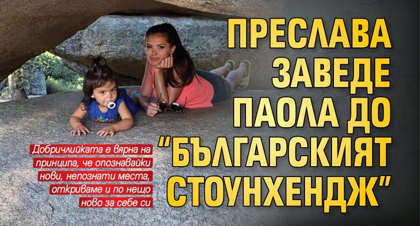 """Преслава заведе Паола до """"българският Стоунхендж"""""""
