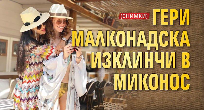Гери Малконадска изклинчи в Миконос (СНИМКИ)