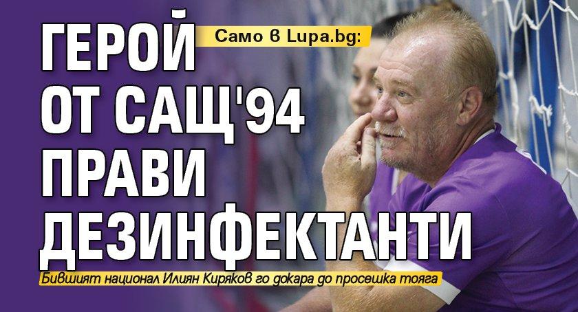 Само в Lupa.bg: Герой от САЩ'94 прави дезинфектанти