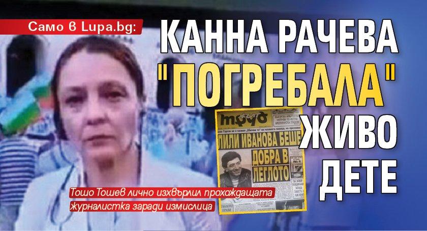 "Само в Lupa.bg: Канна Рачева ""погребала"" живо дете"