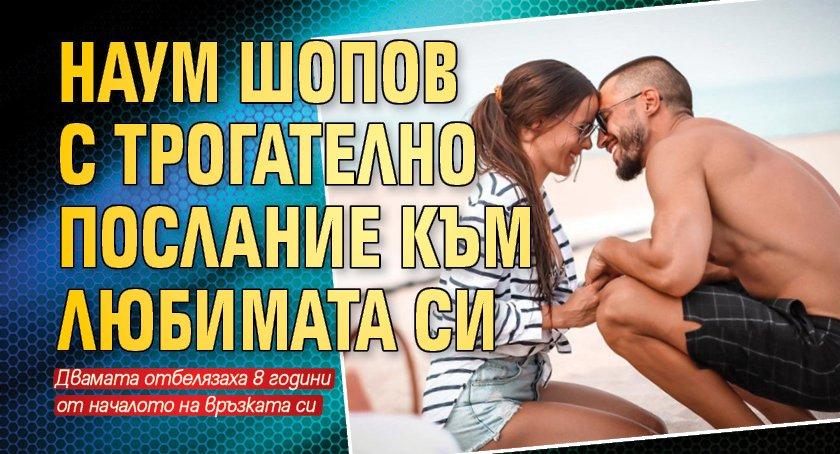Наум Шопов с трогателно послание към любимата си