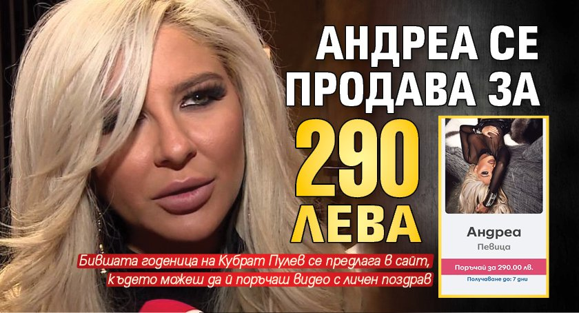 Андреа се продава за 290 лева