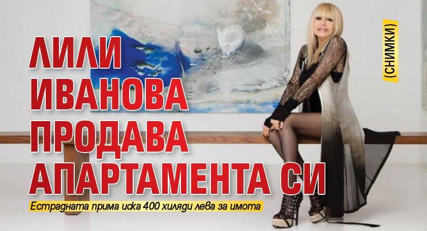 Лили Иванова продава апартамента си (Снимки)