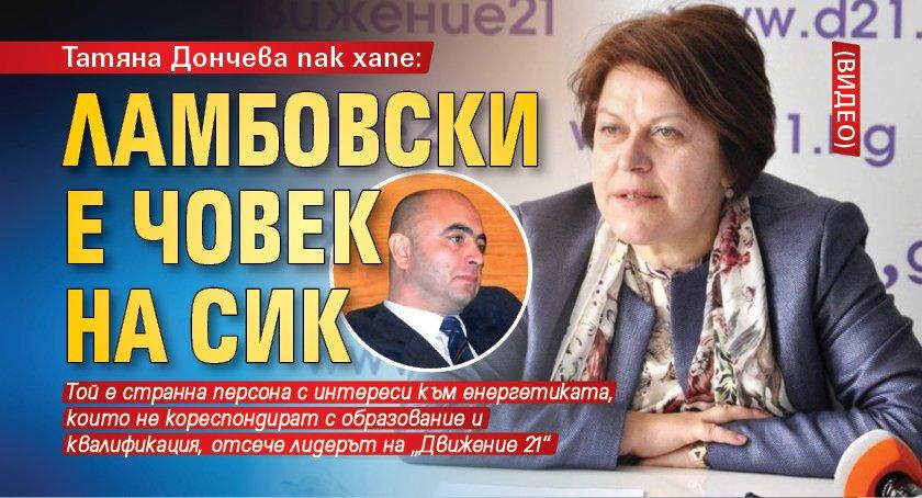 Татяна Дончева пак хапе: Ламбовски е човек на СИК (ВИДЕО)