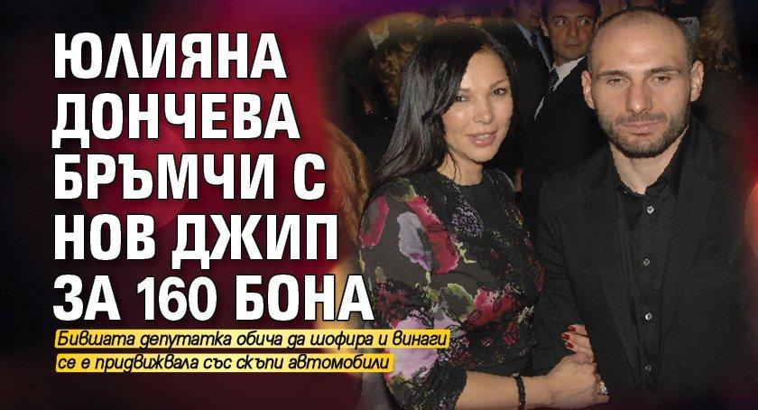 Юлияна Дончева бръмчи с нов джип за 160 бона