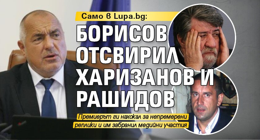 Само в Lupa.bg: Борисов отсвирил Харизанов и Рашидов