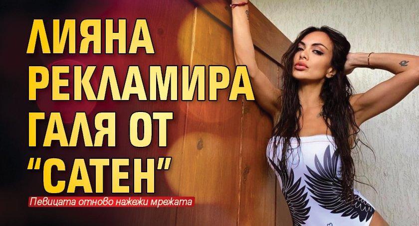 """Лияна рекламира Галя от """"Сатен"""""""