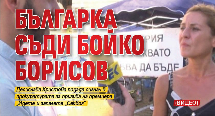Българка съди Бойко Борисов (ВИДЕО)
