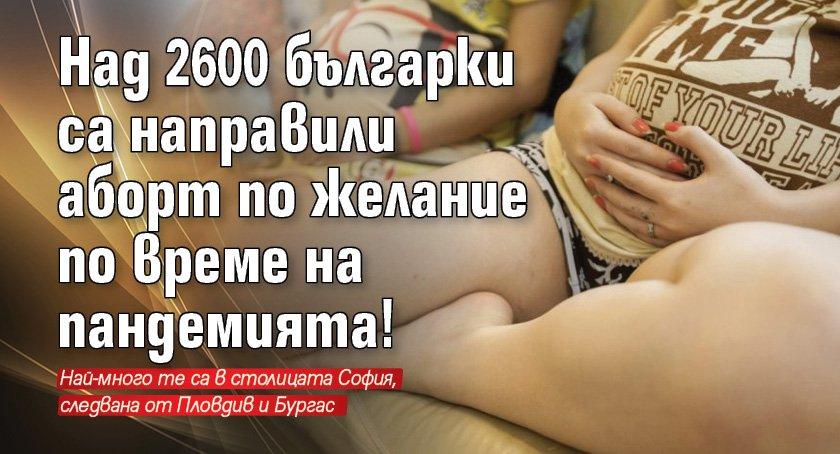 Над 2600 българки са направили аборт по желание по време на пандемията!